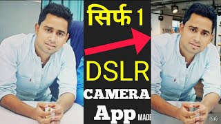 How To Make Your Smartphone DSLR Camera | DSLR Quality Photo on Android 2018