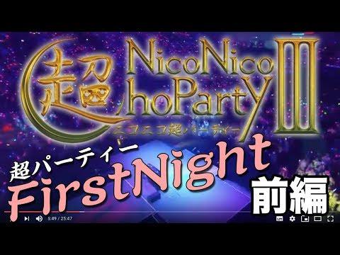 【前編】ニコニコ超パーティー3〜Firstnight〜(全編)