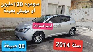 شاهد كيف أصبحت أسعار السيارات المستعملة في الجزائر مع الأماكن و الأرقام و جميع التفاصيل مشاهدة ممتعة