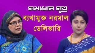 Download Video ব্যাথা মুক্ত নরমাল ডেলিভারি || সমাধান সূত্র || Shomadhan Sutro || DBC NEWS 25/11/18 MP3 3GP MP4