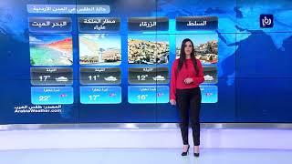 النشرة الجوية الأردنية من رؤيا 15-4-2019 | Jordan Weather