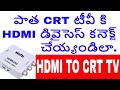 HOW TO CONNECT HDMI DEVICE TO CRT TV IN TELUGU   HDMI TO CRT TV   HDMI TO OLD TV    tekpedia