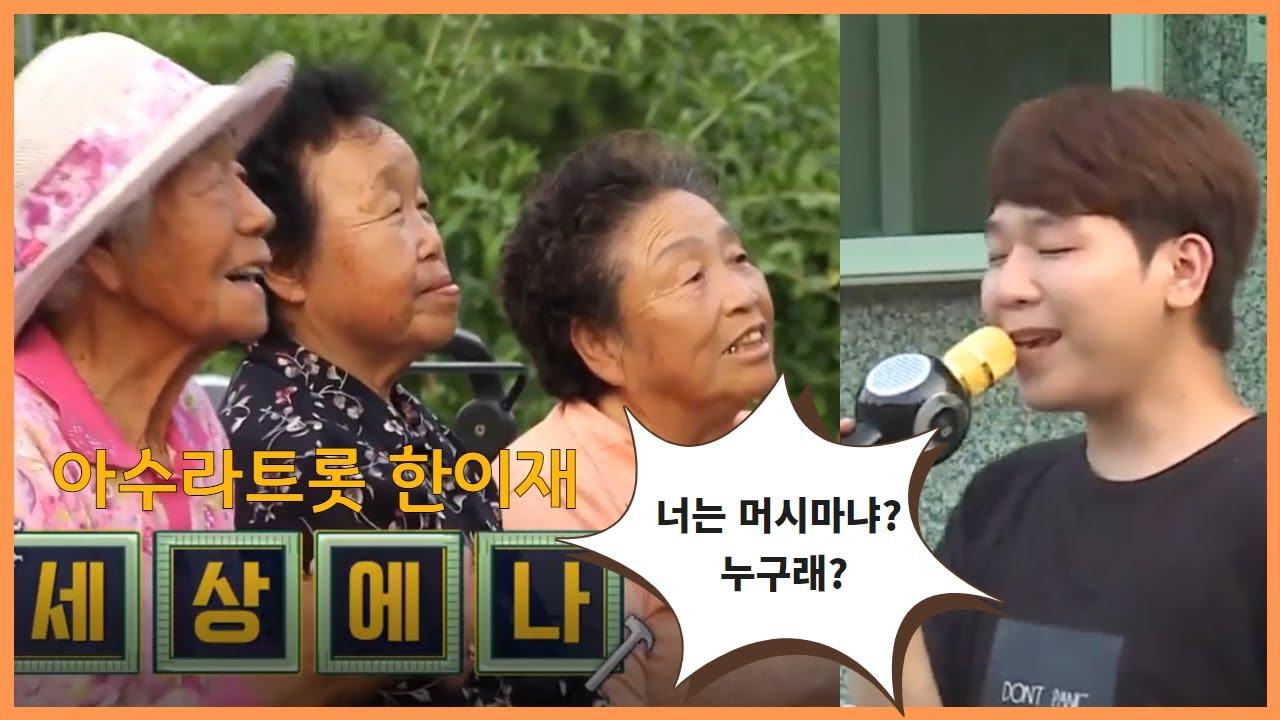 """아수라트롯 한이재 직접보면 나오게되는 반응?? """" 리얼수선예능 """""""