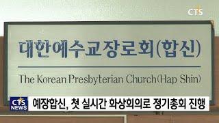 9월 교단 정기총회 전망 - 예장합신 (김인애) l C…