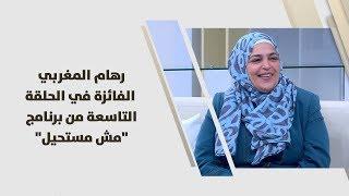 """رهام المغربي - الفائزة في الحلقة التاسعة من برنامج """"مش مستحيل"""""""