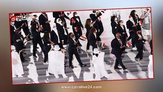 سخرية من ملابس البعثة المصرية في طابور افتتاح أولمبياد طوكيو 2020