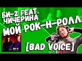 Би-2 feat. Чичерина — Мой рок-н-ролл (Vocal Cover by Bad Holiday)
