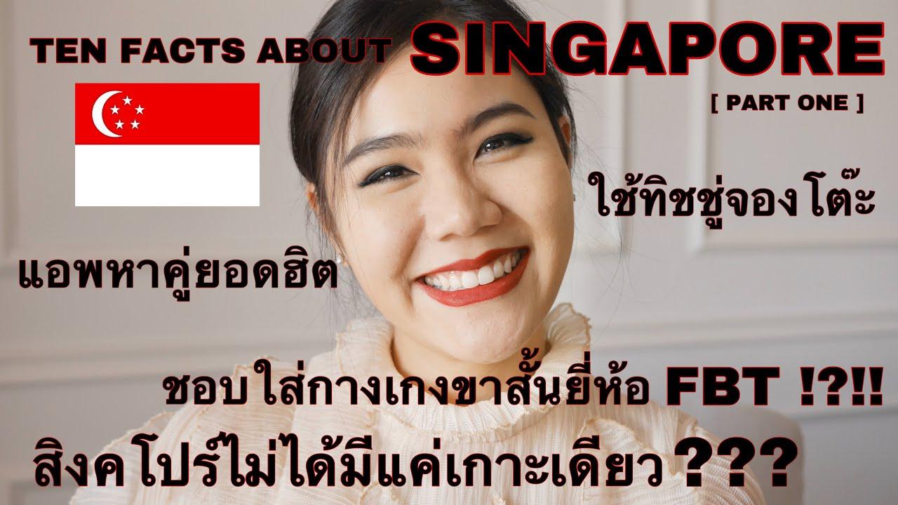 [ENG SUB] สิงคโปร์ เป็นแบบนี้นี่เอง! เล่าสู่กันฟัง 10 เรื่องในสิงคโปร์ ตอนที่ 1 I EP.1 AOM NILASEVI