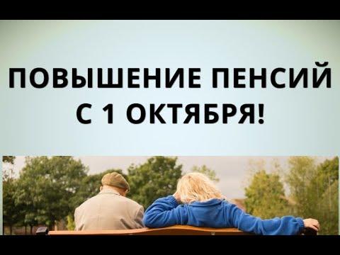 Повышение пенсий с 1 октября!