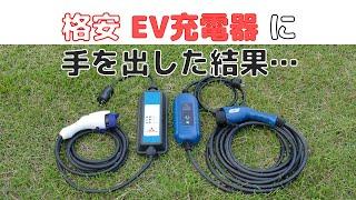 【¥2万台】格安 EV充電器 を使ったら...【アウトランダーPHEV】