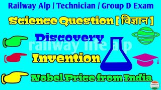 Alp Science Special | Discovery खोज | Invention अविष्कार | Nobel Prize Related to science by Indian