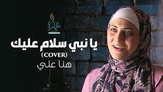 Ya Nabi Salam Alayka (Cover) - Hana Ali   يا نبي سلام عليك - هنا علي
