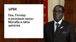 Роберт Мугабе: о геях, Гитлере и розовых носах