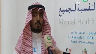 برنامج حياتنا  تقرير مؤتمر الصحة النفسية للجميع