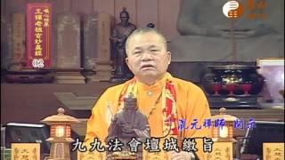 【王禪老祖玄妙真經002】| WXTV唯心電視台