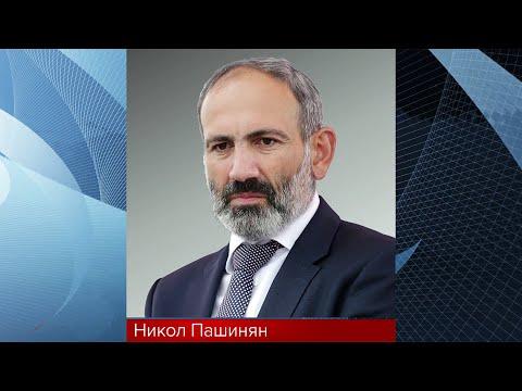 Подал в отставку премьер Армении Никол Пашинян.