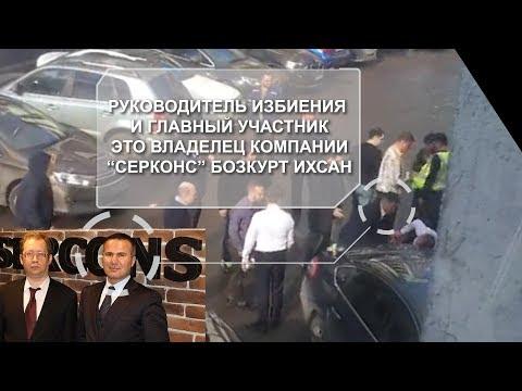 Избиение журналистов, видео очевидцев.