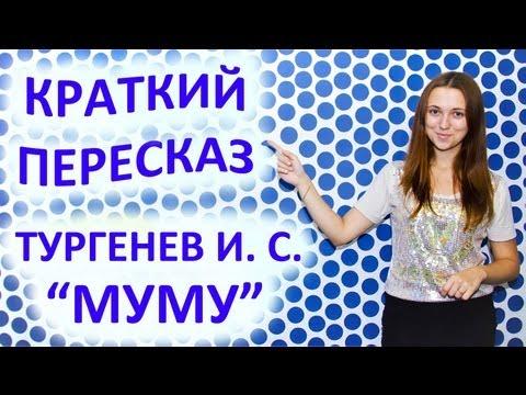 Пересказ Тургенев И. С. «Муму»