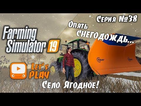 Farming Simulator 19 | FS 19 - Первый СНЕГ! | Стрим-прохождение ФС 19 #38