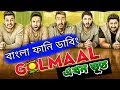 Bangla New Dubbing Golmaal Again Back | Enjoy Binodon | Golmaal Again Movie Dubbing Bangla Mp3