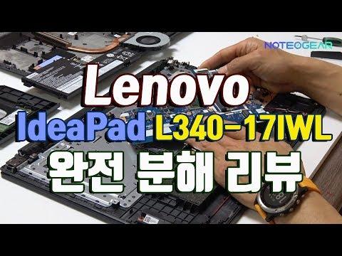 레노버 아이디어패드 L340-17IWL 완전 분해 리뷰