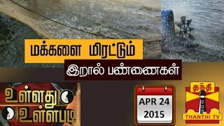 Ullathu Ullapadi - Increasing Prawn Farms near Sirkazhi - (24/4/2015) Thanthi TV