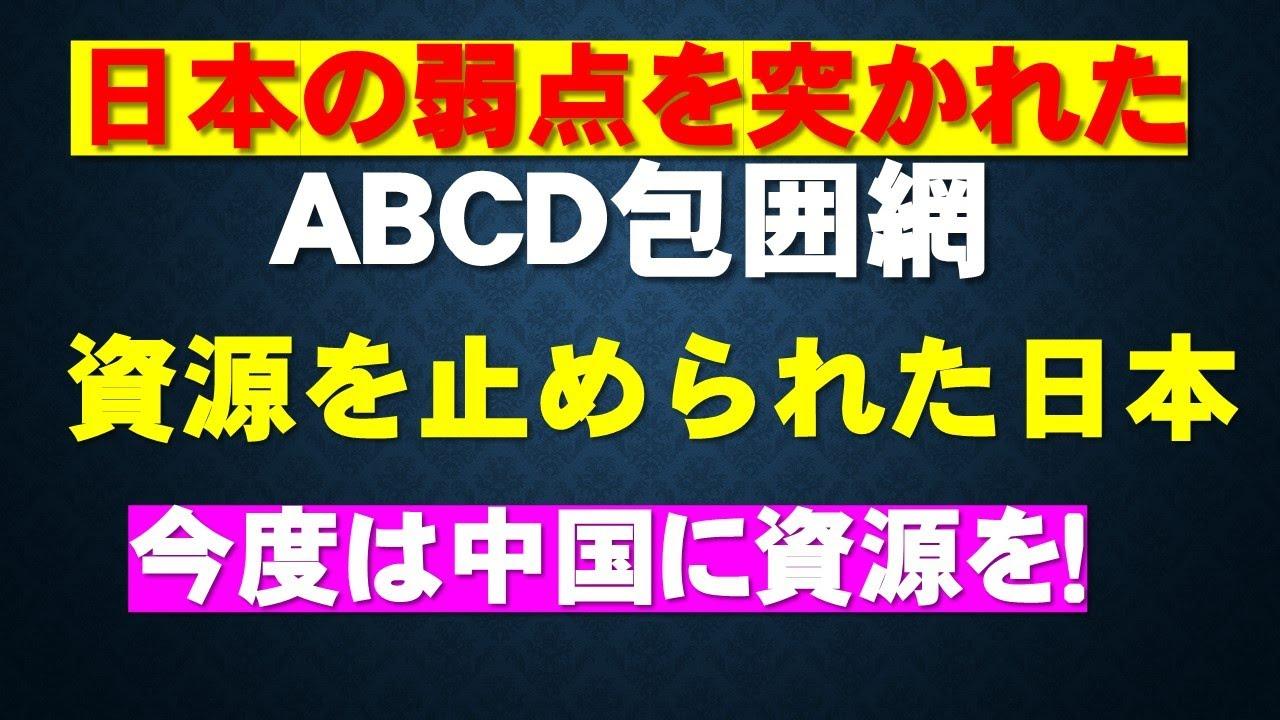 包囲 網 abcd