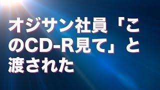 私が退職することになったらオジサン社員から「このCD-R見て」と渡された thumbnail