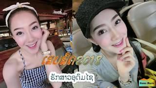 ເສບສົດ ລໍນ້ອງທີ່ອຸດົມໄຊ,ຮັກສາວອຸດົມໄຊ,ສາວອຸດົມໄຊ,ເມຍນາຍບ້ານ,ສາວບ້ານເກີນຍັງຄອຍ Laos Music 2018