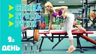 Тренировка на МАССУ︱2 День→ СПИНА,ГРУДЬ,РУКИ Тренажерный зал