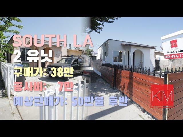 [김원석 부동산] 미국 SOUTH LA 2 UNIT 리모델링전/후 2 BED 1 BATH