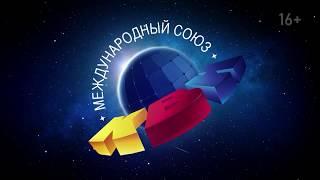 КВН Высшая лига 2020