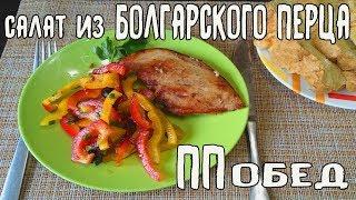 ПП обед. Витаминный весенний салат из болгарского перца с отбивной куриной грудкой.