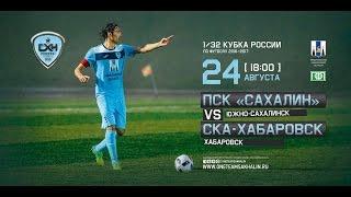 Sakhalin vs SKA-Energiya full match