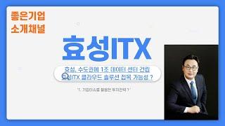 """[곽부장의 빨강더블체크""""효성ITX"""" …"""