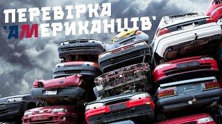 Перевірка авто з США -