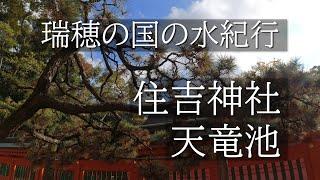 【福岡観光】住吉神社~天竜池(福岡県福岡市)