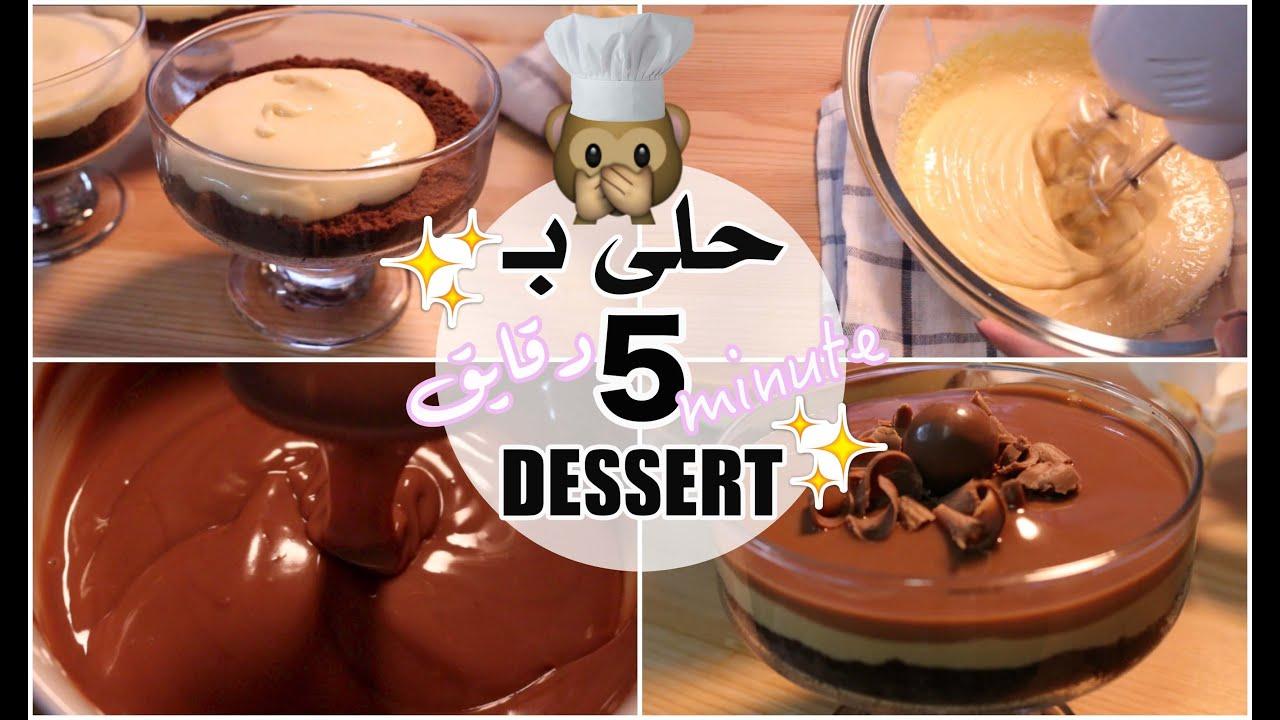 حلى لذيذ بخمس دقايق بدون فرن Easy 5 Minute Dessert Youtube