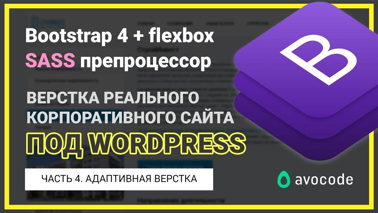 #4. Адаптивная верстка сайта под Wordpress на Bootstrap 4 + Sass | Реальный заказ.