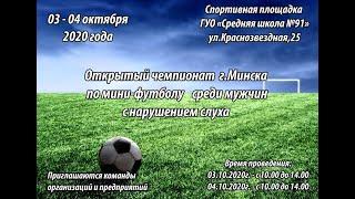 1 день Краткий обзор матча Открытый чемпионат г Минска по мини футболу