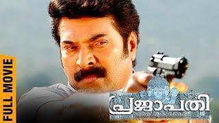 Prajapathi | Malayalam Full Movie | Mammootty | Siddique | Aditi Rao Hydari | Ranjith