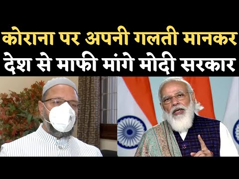 Asaduddin Owaisi बोले- Corona की Second Wave से निपटने में Modi Government नाकाम, माफी मांगे | NBT