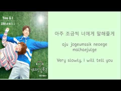 Kim Jong Wan (김종완  of NELL) - You & I FMV (Weightlifting Fairy Kim Bok Joo OST Part 1