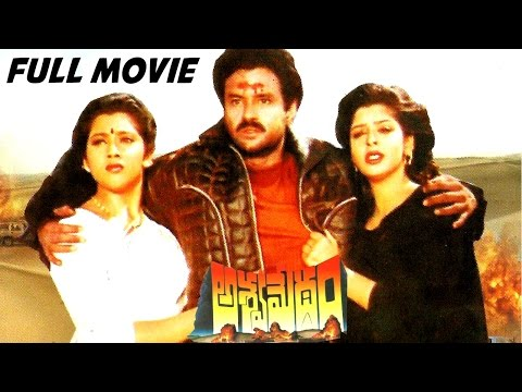 Aswamedham Telugu Full length Movie || Balakrishna, Meena, Nagma || Latest Telugu Movies