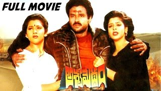 Aswamedham Telugu Full length Movie || Balakrishna, Meena, Nagma || Telugu Hit Movies
