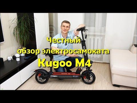 Полный, честный обзор электросамоката Kugoo M4