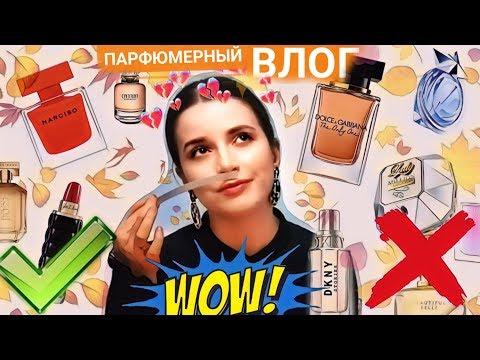 ПАРФЮМЫ 2018 НОВИНКИ БРЕНДОВ / КАК ВЫБРАТЬ АРОМАТ