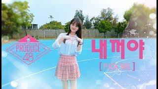 Produce48 (프로듀스48) - 내꺼야 (Pick Me)Dance Cover by MiMi