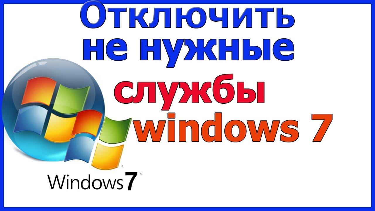 Отключить ненужные службы windows 7   Какие службы windows 7 можно отключить