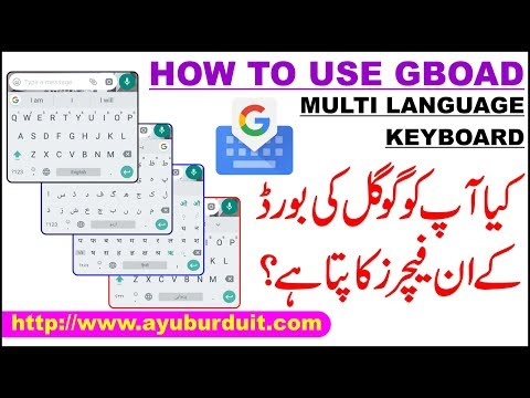How to Use Gboard | Multi Languages Keyboard [Urdu/Hindi]